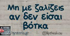 Οι Μεγάλες Αλήθειες της Πέμπτης Greek Memes, Funny Greek Quotes, Funny Picture Quotes, Photo Quotes, Funny Quotes, Favorite Quotes, Best Quotes, Love Quotes, Inspirational Quotes