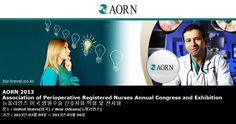 AORN 2013 Association of Perioperative Registered Nurses Annual Congress and Exhibition 뉴올리언즈 미국 병원수술 간호사회 학회 및 전시회