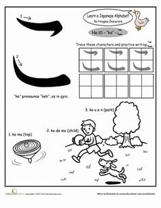 Kindergarten Japanese Foreign Language Worksheets: Hiragana Alphabet: