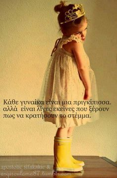 for my princess. Flower Girl Dresses, Prom Dresses, Formal Dresses, Wedding Dresses, Greek Quotes, My Princess, Sayings, Inspiration, Beauty