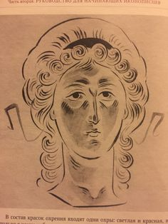 Face Icon, Byzantine Art, Orthodox Icons, Face Hair, Simple Art, Line Drawing, Painting Inspiration, Art History, Art Reference