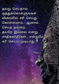 Tamil Love Memes, Tamil Love Quotes, Life Failure Quotes, Reality Of Life Quotes, Tamil Motivational Quotes, Sad Quotes, Happy New Year Status, Impress Quotes, Swami Vivekananda Quotes