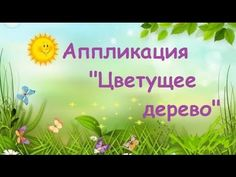 Картинки цветущие деревья весной для детей