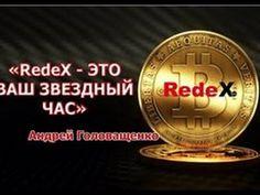 2017 03 20 - ВСТРЕЧА С ОСНОВАТЕЛЯМИ  КОМПАНИИ REDEX!!!