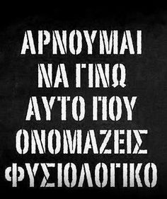 Image in greek quotes collection by Eva.♥ on We Heart It Favorite Quotes, Best Quotes, Love Quotes, Funny Images With Quotes, Funny Quotes, Feeling Loved Quotes, Famous Words, Unique Words, Perfection Quotes