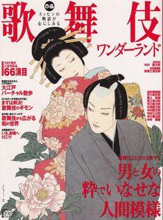 歌舞伎ワンダーランド -男と女の粋でいなせな人間模様- 表紙画 山本タカト Kabuki Wonderland  Cover Illustration by Yamamoto Takato