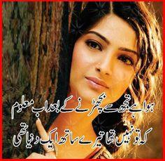 beautiful urdu poetry, urdu quotes, english quotes,  love poetry...