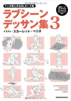 JAPANESE book Let's Draw YAOI BL pose Love Scene drawing collection 3 CD-ROM
