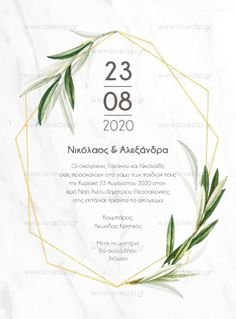Two Queens - Event Planning Προσκλητήρια Ιωάννινα www.gamosorganosi.gr Gold N, Event Planning, Wedding Invitations, How To Plan, Queens, Wedding Invitation Cards, Thea Queen, Wedding Invitation, Wedding Announcements