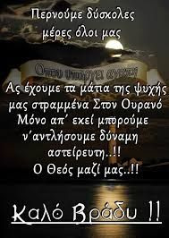 Οορκ3κκ 9 Greek Quotes, Wise Quotes, Good Night, Good Morning, Hello October, Night Pictures, True Words, Religion, Sayings