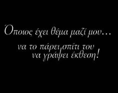 εκθεση Funny Greek Quotes, Sarcastic Quotes, Funny Quotes, Favorite Quotes, Best Quotes, Love Quotes, Inspirational Quotes, Funny Statuses, Smart Quotes