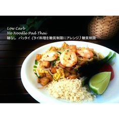 simple_life_austriaLow Carb  No Noodle Pad Thai  麺なし パッタイ (タイ料理を糖質制限にアレンジ) 糖質制限  Low Carb  糖質制限 ➖➖➖➖➖➖➖➖➖ (for 1) ✔ beans sprauts 100g ✔ fried tofu cut in dice 100g ✔ shrimps 50g ✔ chopped green onions or chinese chives  20g ✔ chopped garlic ½ tsp ✔ beaten egg 1 pcs ✔ oyster or fish sauce to your taste 【Topping】 ✔ crashed peanuts 15g ✔ lime or lemon 1/8 pcs ✔ green onion or chinese chive 10cm ✔ chili to your taste 【How to make】 .① Heat oil in a non-stick frying pan over high heat. .② Add the…