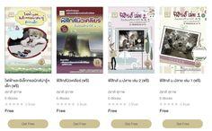 ฟิสิกส์ราชมงคล มอบหนังสือ E-BOOK ดีๆ จำนวนมาก ของร้านนายอินทร์   http://nuclear.rmutphysics.com/blog-sci7/?p=20227