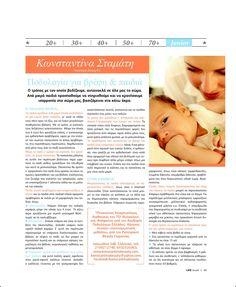 Life Magazine for baby feet. Beauty News, Life Magazine, New Life