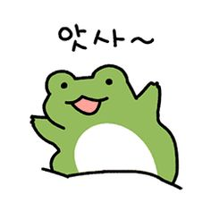 'Rribbitt', a frog with a rounded body like a hamster. It is a sticker that contains the day of the frog, which is weird and lazy but lovely. Emoji Drawings, Cute Drawings, Frog Pictures, Cute Pictures, Indie Singers, Frog Drawing, Frog Tattoos, Frog Art, Cute Frogs