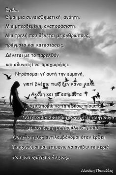Alkioni Papadaki - Αναζήτηση Google Inspiring Quotes About Life, Inspirational Quotes, Me Quotes, Funny Quotes, Greek Quotes, Picture Video, Kai, Philosophy, Literature