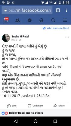 Matchmaking meaning in gujarati
