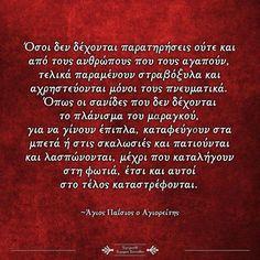 Όπως οι σανίδες... Orthodox Icons, Greek Quotes, Christian Faith, So True, Messages, App, Apps, Text Conversations