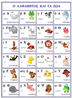Learning Letters, Learning Activities, Kids Learning, Greek Language, Speech And Language, Learn Greek, Learn Another Language, Greek Alphabet, Greek Words