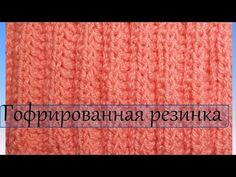 Вязание спицами Гофрированная резинка - YouTube Eyeshadow, Knitting, Places, Youtube, Beauty, Eye Shadow, Tricot, Breien, Eye Shadows