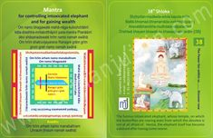 """Mantra """"For gaining wealth and for Controlling Intoxicated Elephant"""" card in English. For more mantra visit @ http://www.drmanjujain.com"""