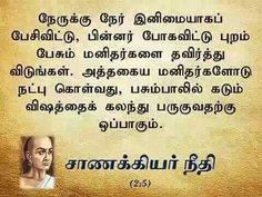 Tamil Motivational Quotes, Inspirational Quotes, Life Lesson Quotes, Life Lessons, True Quotes, Bible Quotes, Qoutes, Mahabharata Quotes, Chanakya Quotes