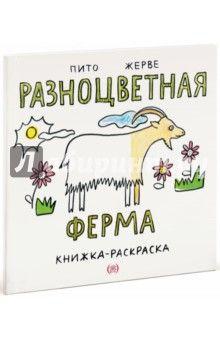 Пито, Жерве - Разноцветная ферма. Книжка-раскраска обложка книгираскраска с окошками