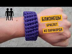 Diy Bracelets Video, Paracord Bracelets, Bracelets For Men, Paracord Tutorial, Bracelet Tutorial, Duct Tape Crafts, Quilling Earrings, Paracord Projects, Macrame Knots