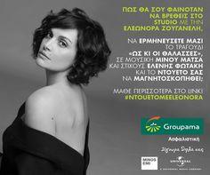 https://www.facebook.com/eleonora.zouganeli.official/photos/a.159633893175.117737.53115088175/10153390881758176/?type=3 #NTOUETOMEELEONORA μόνο στο http://groupama-club.gr/! #eleonorazouganeli #eleonorazouganelh #zouganeli #zouganelh #zoyganeli #zoyganelh #elews #elewsofficial #elewsofficialfanclub #fanclub #NtouetoMeEleonora