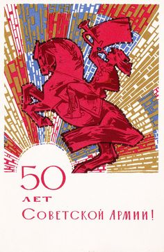 Vintage Postcard 50 Years of Soviet Army by RussianSoulVintage