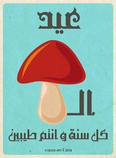 :))كل سنة وانتم طيبين... Ramadan Cards, Ramadan Gifts, Diy Eid Gifts, Eid Mubarek, Eid Card Designs, Eid Photos, Pop Art Collage, Eid Stickers, Graffiti Words