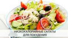 Низкокалорийные салаты понравятся тем, кто заботится о своем здоровье, долголетии и красивой фигуре. Вкусные и полезные, они никогда не «приедаются»: бесконечно сочетая разные ингредиенты и заправки, можно каждый день готовить..