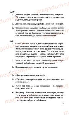 Ответ на задание (страница) 7 - Литература 1-2 класс Ефросинина