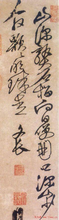 明代 - 徐渭 草書   Xu Wei, Ming dynasty