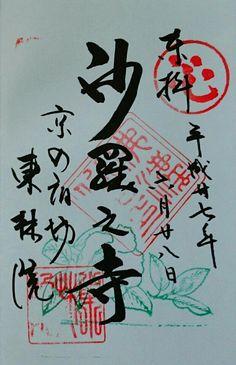【京都】沙羅の寺 妙心寺 塔頭 東…の画像 | ~ Destiny 癒しの御朱印巡り ~