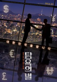 [Video] 30s Trailer released for the Korean documentary 'A Star of Greed'