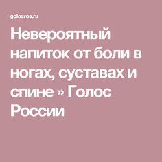 Невероятный напиток от боли в ногах, суставах и спине » Голос России