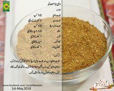 Masala Tv Recipe, Masala Powder Recipe, Pakistani Chicken Recipes, Indian Food Recipes, Pakistani Recipes, Cooking Recipes In Urdu, Spicy Recipes, Ramzan Recipe, Urdu Recipe