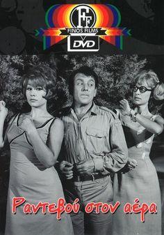 ΡΑΝΤΕΒΟΥ ΣΤΟΝ ΑΕΡΑ (1966) Ρένα Βλαχοπούλου, Γιάννης Βογιατζής, Κώστας Βουτσας, Ανδρέας Ντούζος, Γιάννης Βογιατζής, Μάρθα Καραγιάννη (Φίνος Φιλμ) Σενάριο-Σκηνοθεσία: Γιάννης Δαλιανίδης Μουσική: Μίμης Πλέσσας