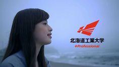 北海道工業大学オープンキャンパスCM「シンカヘヨウコソ」女性篇(6/23開催)