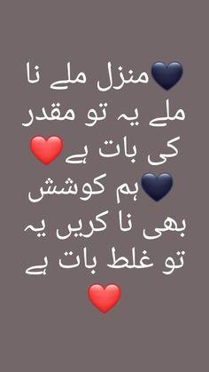 Love Poetry Images, Love Romantic Poetry, Poetry Quotes In Urdu, Best Urdu Poetry Images, Urdu Quotes, Qoutes, Life Quotes, Soul Poetry, Poetry Feelings
