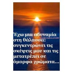 Greek Quotes, Me Quotes, Nostalgia, Projects To Try, Relationship, Messages, Summer, Life, Photos