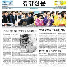 3월 29일 경향신문 1면입니다
