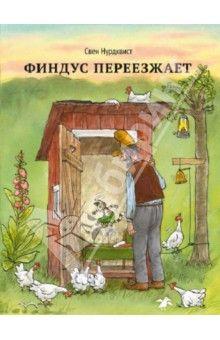 """Книга: Финдус переезжает (Findus flyttar ut). Автор: Свен Нурдквист. Аннотация, отзывы читателей, иллюстрации. Купить книгу по привлекательной цене среди миллиона книг """"Лабиринта""""   ISBN 978-5-906640-08-6"""