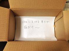 鹿児島の友人から宅急便が届き、なんだろ?と思い箱を開けてみたら、紙切れが一枚入っていた。と話題 | A!@Atsuhiko Takahashi