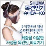 shyma 목견인기 슈마da-100  체중을 이용한 가정용 목견인 의료기기