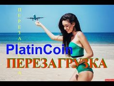 PlatinCoin ПЛАТИНКОИН ПЕРЕЗАГРУЗКА