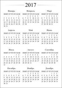 Kalendar_2017_4-210x300.png (210×300)