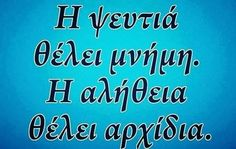 Funny Greek Quotes, Proverbs Quotes, Greek Words, Magic Words, Wise Quotes, Wise Words, Psychology, Wisdom, Thoughts