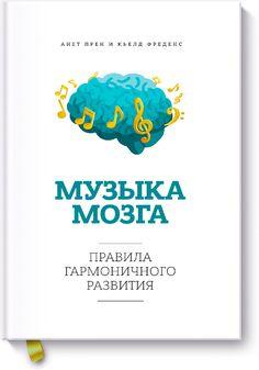 """""""Музыка мозга"""""""